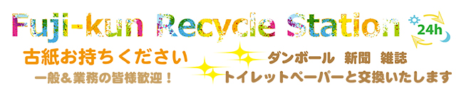 Fuji-kun Recycle Station